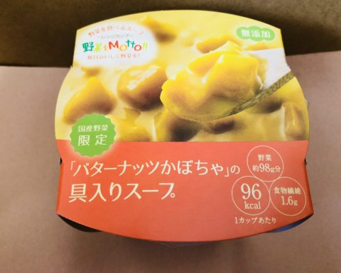 バターナッツかぼちゃ具入りスープ