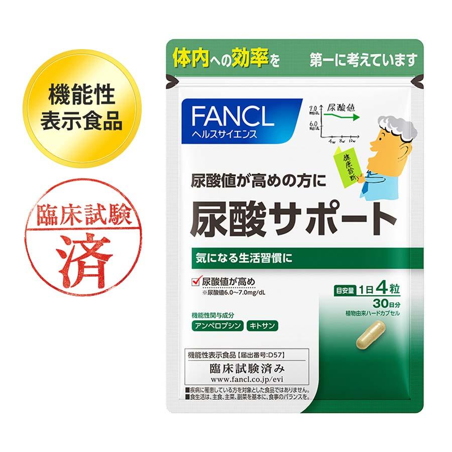 ファンケル 尿酸値を下げるサプリ 尿酸サポート3