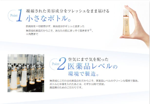 ファンケル無添加化粧品5つのこだわり1
