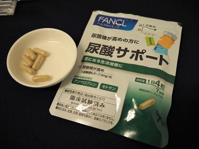 ファンケル 尿酸値を下げるサプリ 尿酸サポート1