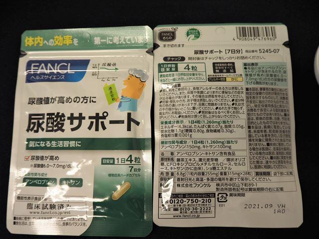 ファンケル 尿酸値を下げるサプリ 尿酸サポート2