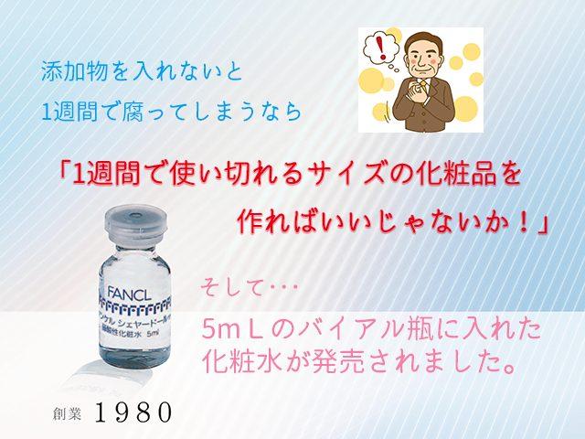 ファンケル無添加化粧水 バイアル瓶