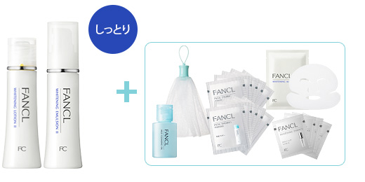 ファンケル無添加化粧品 無添加ホワイトニング 透明美白1ヵ月集中キット【マスク&美容液付き】お試しセット