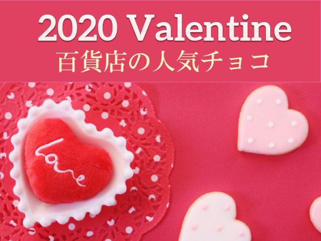 2020百貨店バレンタイン人気チョコ