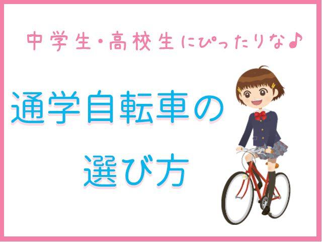 中学生・高校生通学自転車