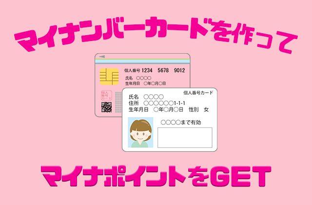 マイナンバーカード作り方・申請方法