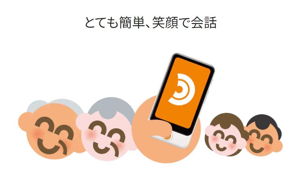 耳が遠い親のイライラ解消!AI筆談機ポケトークmimi2