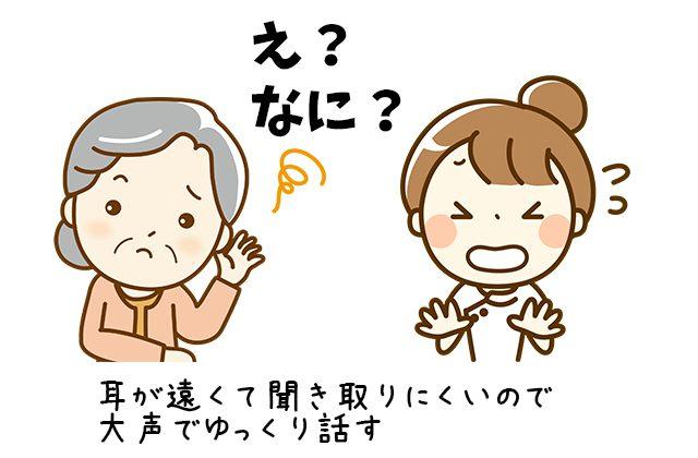 耳が遠くい高齢者の接し方。大声でゆっくり話す。