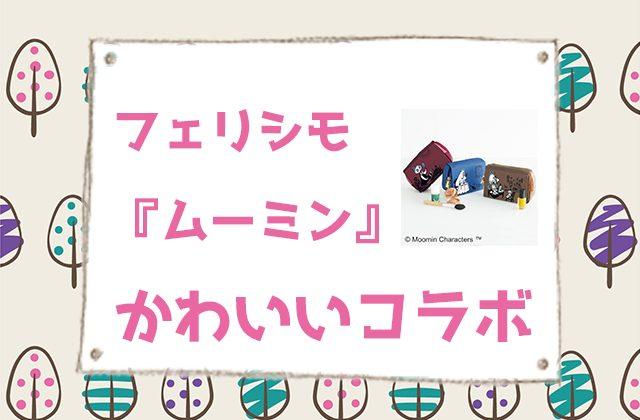 通販雑貨フェリシモの大人可愛いムーミングッズ・エコバッグ・化粧ポーチ・ネイルシール