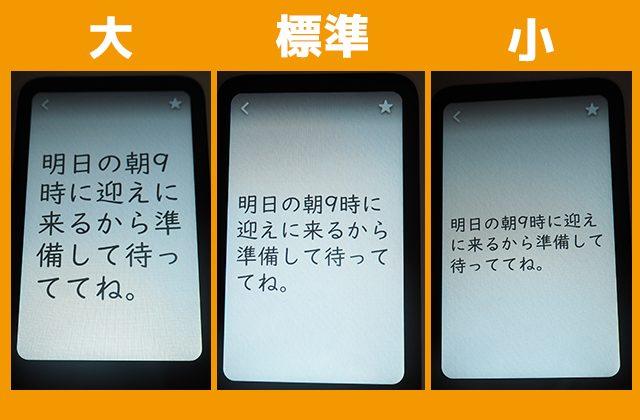 ソースネクスト『ポケトークmimi』表示文字大きさ変更