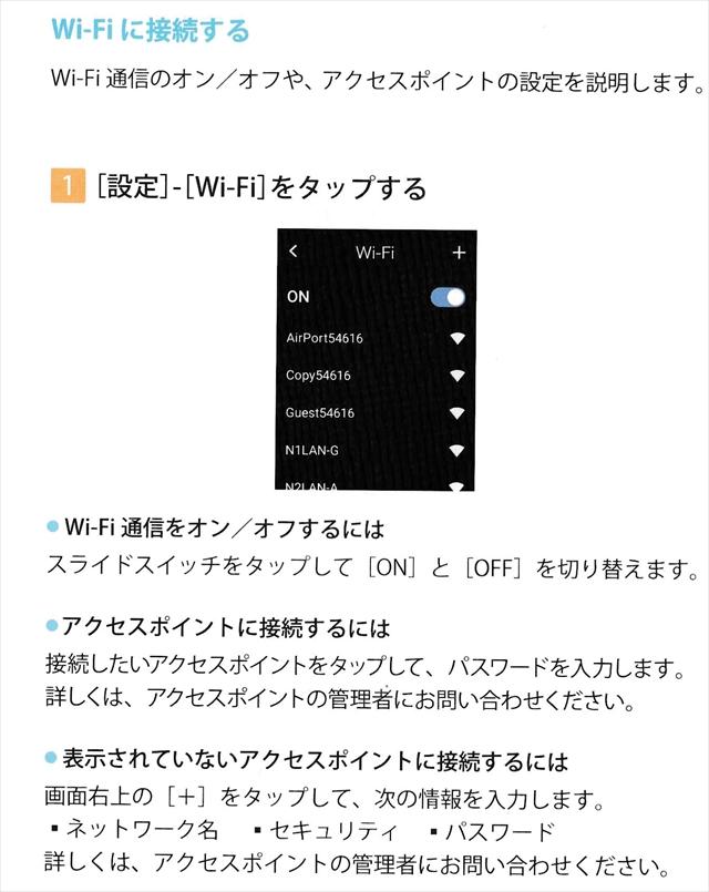 ソースネクスト『ポケトークmimi』使い方Wi-Fi設定