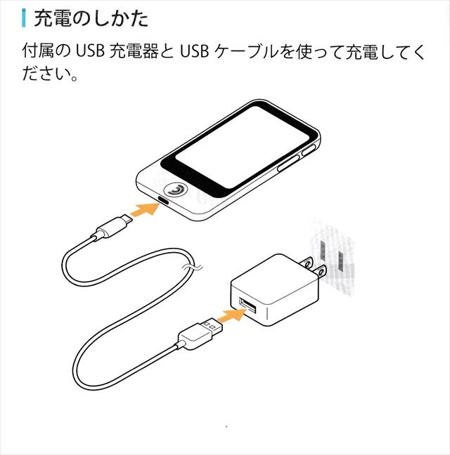 ソースネクスト『ポケトークmimi』使い方充電