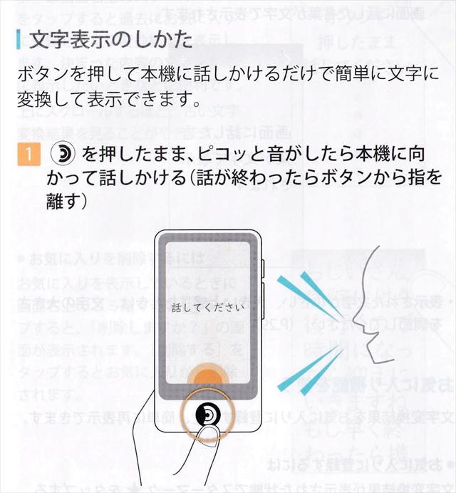 ソースネクスト『ポケトークmimi』使い方音声入力
