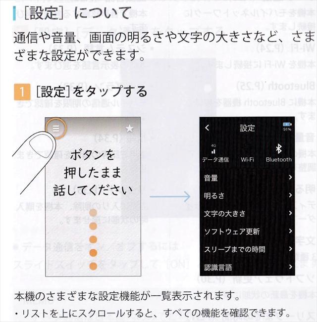 ソースネクスト『ポケトークmimi』使い方設定方法