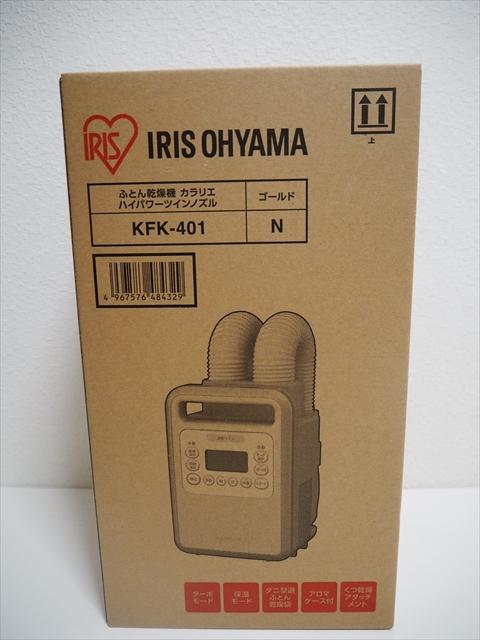 アイリスオーヤマ布団乾燥機『カラリエ』箱