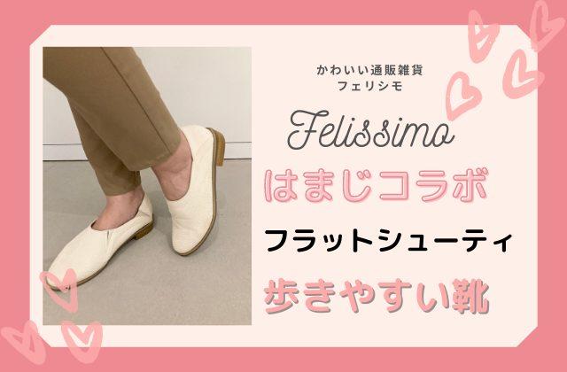 フェリシモはまじコラボシューティ歩きやすい靴