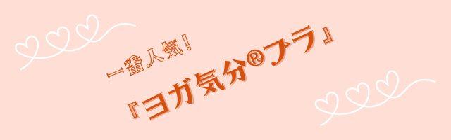 フェリシモ背筋ピン『ヨガ気分ブラ』一番人気ブラジャー